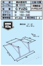 傾斜屋根用
