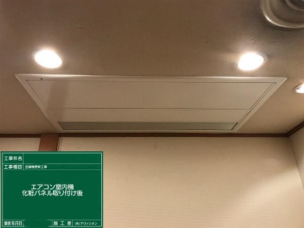 エアコンが補助金で取替!エアコン入替工事はエアコンセンター京都、滋賀!
