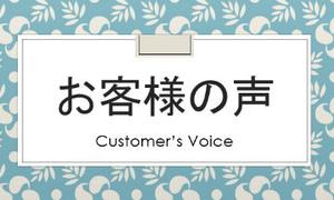 お客様の声★ 京都のエアコンならデヴァシオン!大量仕入れで激安価格!!