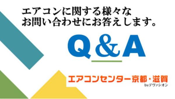 Q&A★電源が入りません エアコンでお困りの事は京都・滋賀のデヴァシオンまで!