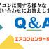 Q&A★エアコンの寿命は? 施工量・実績豊富!!業務用エアコンなら京都・滋賀デヴァシオン!