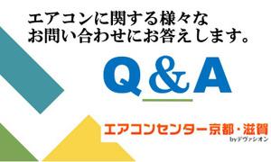 Q&A★修理と入替どちらがお得!? 施工量・実績豊富!!業務用エアコンなら京都・滋賀デヴァシオン!