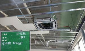 中学校でエアコン工事★ 空調工事一筋で20年以上!責任をもって工事します!!