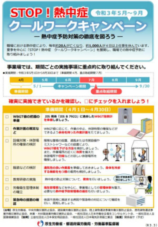 熱中症予防強化キャンペーン開始!エアコン整備もお早めに!!