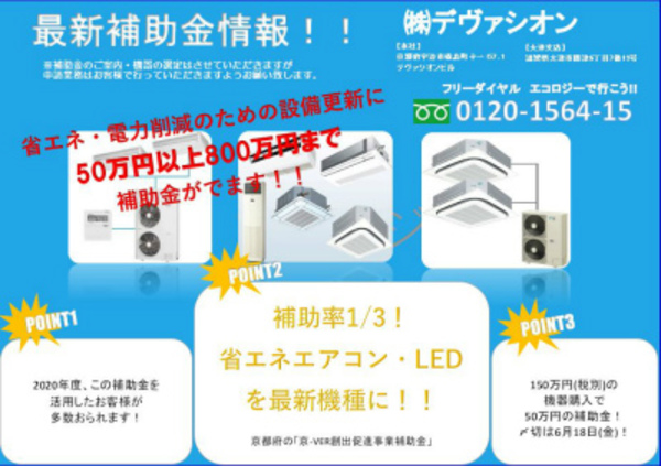お急ぎください!エアコンの更新に補助金!最大800万円!!