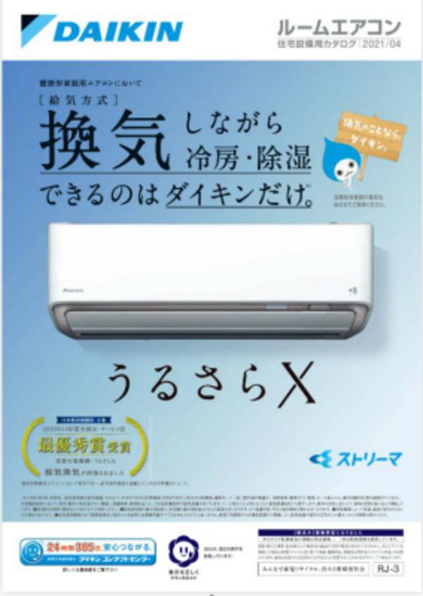ダイキンの最新カタログ!換気機能付エアコンはデヴァシオンにお問い合わせください!!