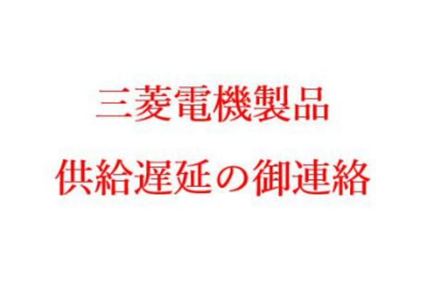 【緊急】三菱のエアコン一時生産停止・納期延長。古いエアコンの取替等はお急ぎください。