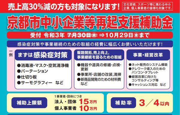 【エアコン屋補助金情報➁】京都市中小企業等再起支援補助金の特例措置!売上高30%減の方も対象!