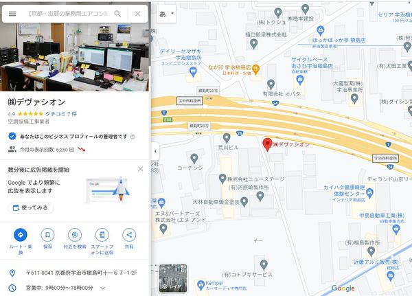 Google mapへの口コミありがとうございます!!京都・滋賀の業務用エアコンはデヴァシオン!!