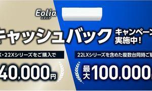 パナソニックでルームエアコン「エオリア」を対象にキャッシュバックキャンペーン!